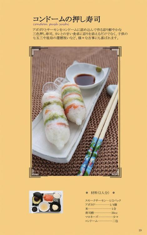 Un libro japon s ense a a cocinar con preservativos for Platos sencillos para cocinar